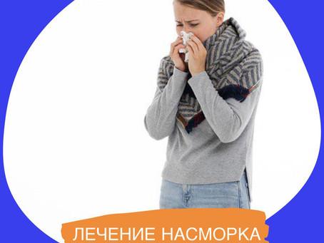 Лечение насморка у стоматолога