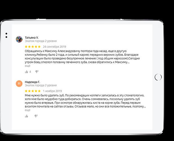 мокап-планшет-отзывы2.png