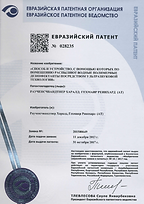 patent eapo.png