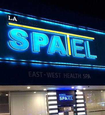 Spatel_sign2.jpg