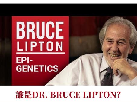 誰是Dr. Bruce Lipton(布魯斯。立普頓博士)?