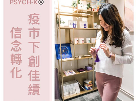 PSYCH-K®個案見證 - 信念轉化|疫市下創佳績 Kaisy(保險從業員)