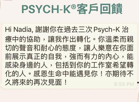 PSYCH-K®個案見證 - 重獲由心而發的笑