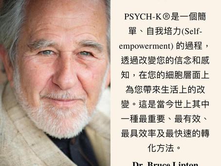 《信念的力量》的作者,幹細胞博士Dr. Bruce Lipton推薦PSYCH-K®️