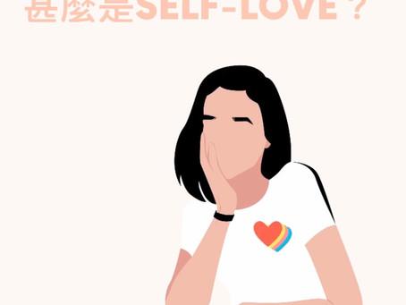 甚麼是Self-Love?