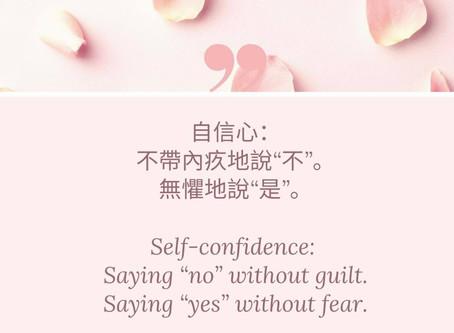 """自信心:不帶內疚地說""""不""""。無懼地說""""是""""。"""
