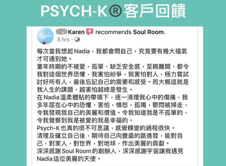 PSYCH-K®個案見證 - Karen (專業人士)