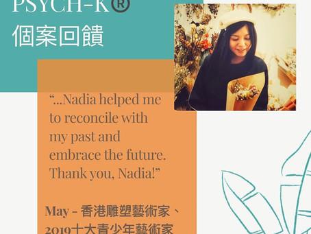 PSYCH-K®個案見證 - 香港雕塑藝術家、2019年十大青少年藝術家