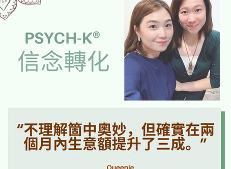 PSYCH-K®個案見證 - 兩個月內生意額提升了三成 Queenie (保險從業員)