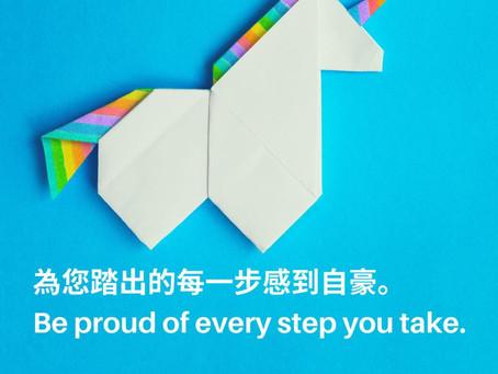 為您踏出的每一步感到自豪