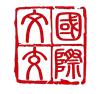 中国国际logo - Copy.png