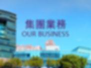 HKFAEx-_集团业务1-恢复的-恢复的_02.jpg