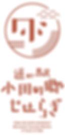 logo_seseragi01.jpg