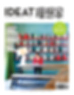 Cover IDEAT CHINA 04.jpg