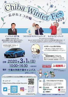 Chiba Winter Fes 2020 チラシ(再入稿)-1.jpg