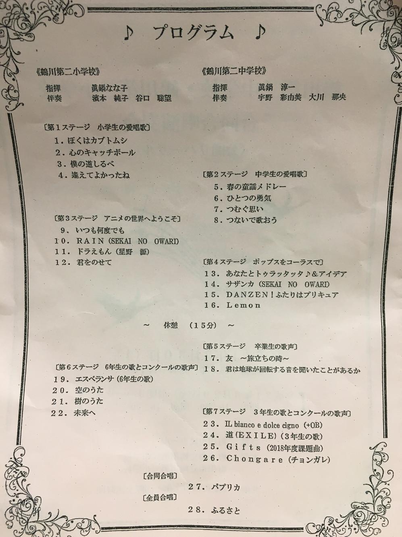 二 鶴川 中学校 第