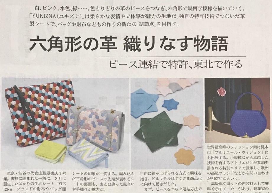 5/30 日経MJ記事
