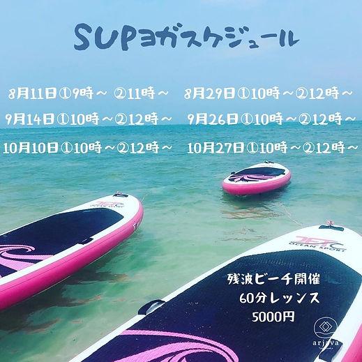 SUPヨガスケジュール.jpg