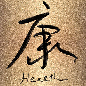 Calligraphy Health by Lixin Yeung.JPG