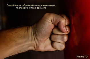 anger-fist-e1487648199625.jpeg