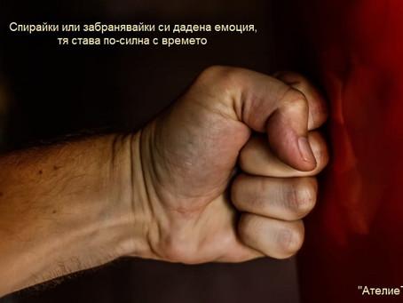 Когато в нас забушуват недоволството или гнева