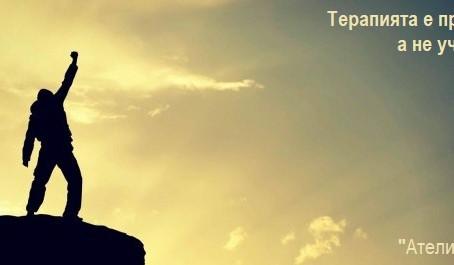 ДА СЕ РЕШИШ ... И ДА ПРЕМИНЕШ ПРЕЗ 5те ЕТАПА НА ТЕРАПИЯТА