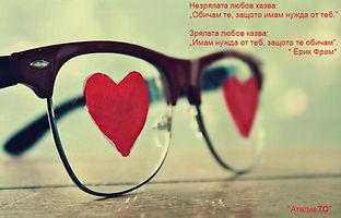 Blindly-in-Love..фром.jpg
