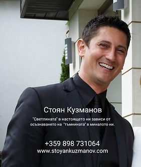 стоян кузманов психолог