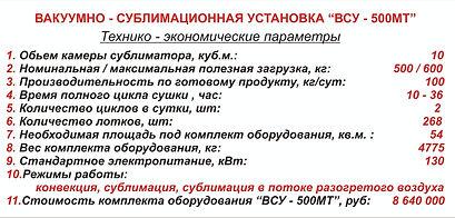 Характеристики ВСУ-500МТ.jpg