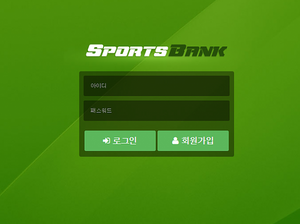 [먹튀사이트] 스포츠뱅크 먹튀 / 먹튀검증업체 온라인카지노