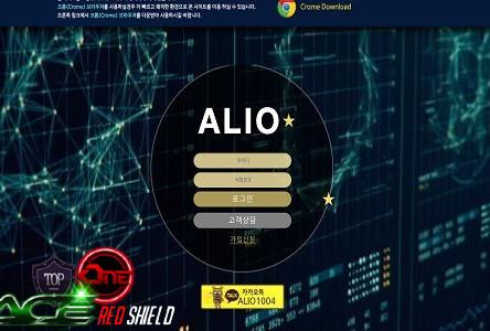 알리오 먹튀 사이트 신상정보 - 온라인바카라