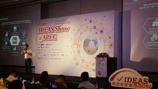 2016 IDEAS SHOW APEC Awards 수상