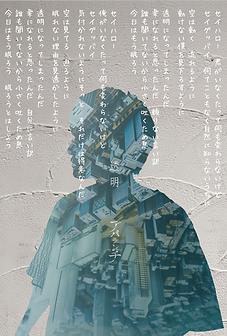 透明_ポストカード_歌詞白文字.PNG