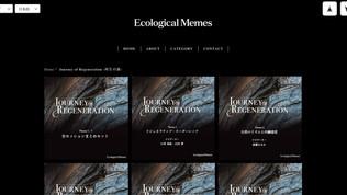 [お知らせ]Ecological Memes オンラインショップがオープンしました!