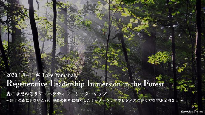 Regenerative Leadership Immersion
