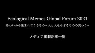 [メディア掲載一覧]Ecological Memes Global Forum 2021 あわいから生まれてくるもの - 人と人ならざるものの交わり -