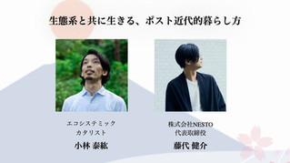 ウェルビーイング×テクノロジーの国際カンファレンス Wisdom2.0 Japanに小林・須永が登壇