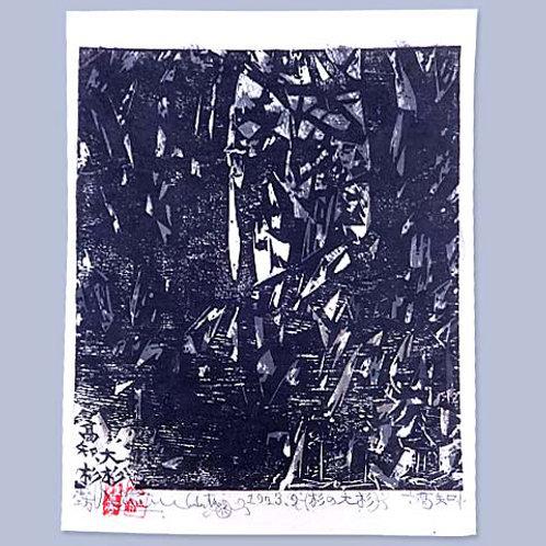 A Shiko Munakata Print - Dark Forest