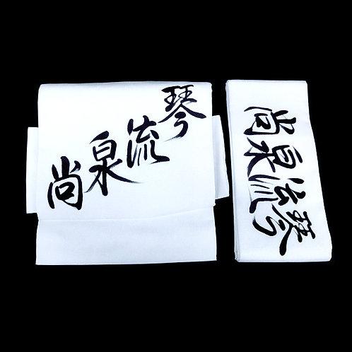 Kanji 2 Part White Obi