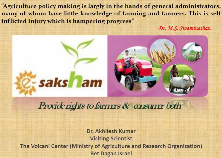 e-Saksham