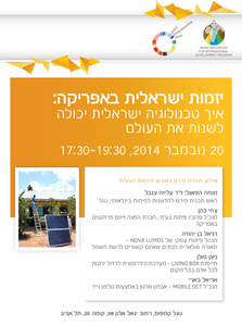 Israelis Innovating for Africa