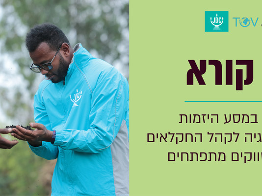 Call for Applications - TOV Innovation Journey