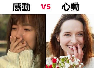 感動 vs 心動.png