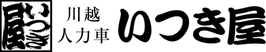 いつき屋ロゴ.png