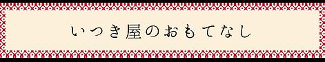 いつき7-08.png