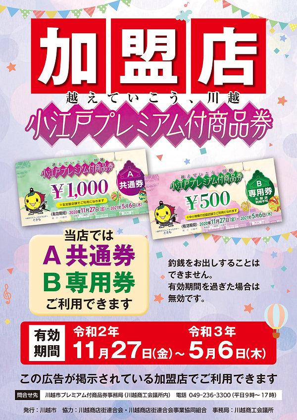加盟店舗ポスター_共通券・専用.jpg
