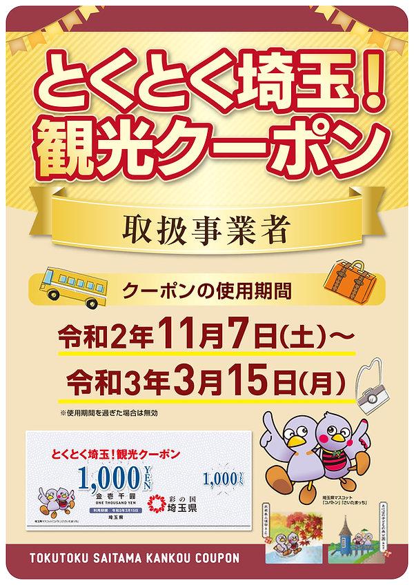 【取扱事業者向け】POP.jpg