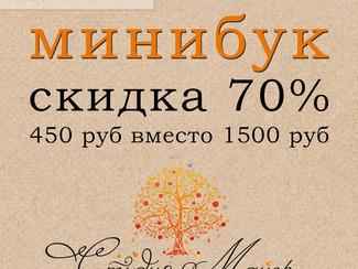 Минибук со скидкой 70%! До 15 мая! Успейте заказать))