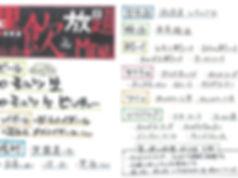 黒 食べ飲み (1).jpg