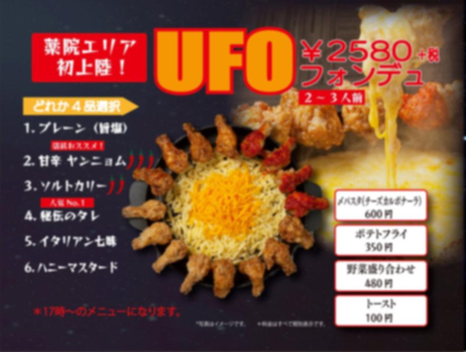0311_N_masters_08【UFO】.jpg